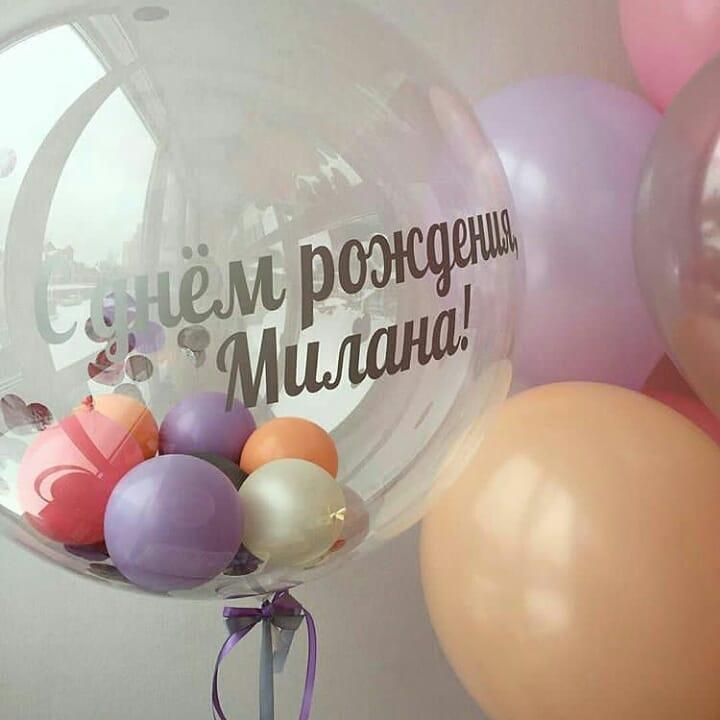 Бабблс с шариками внутри и и надписью