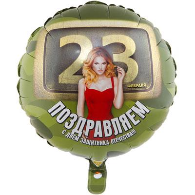 Фольгированный шар 23 февраля девушка